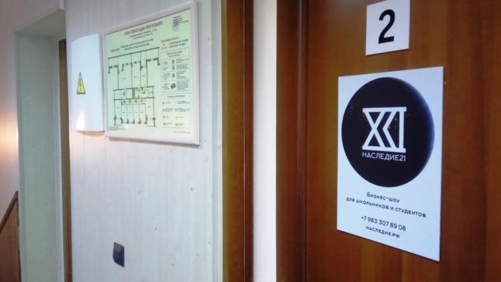 Наследники Остапа Бендера: по школам Новосибирска прошлись бизнес-тренеры