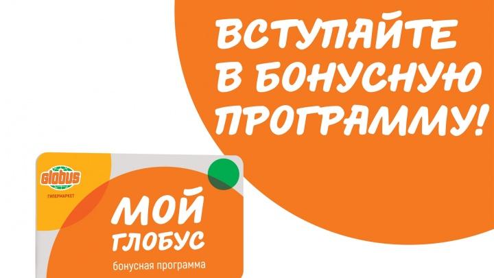 Бонус, бонус, еще один бонус: ярославский гипермаркет объявил о запуске новой бонусной программы