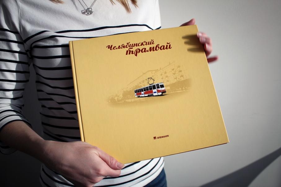 Подарок книги про челябинский электротранспорт стал своеобразным знаком примирения