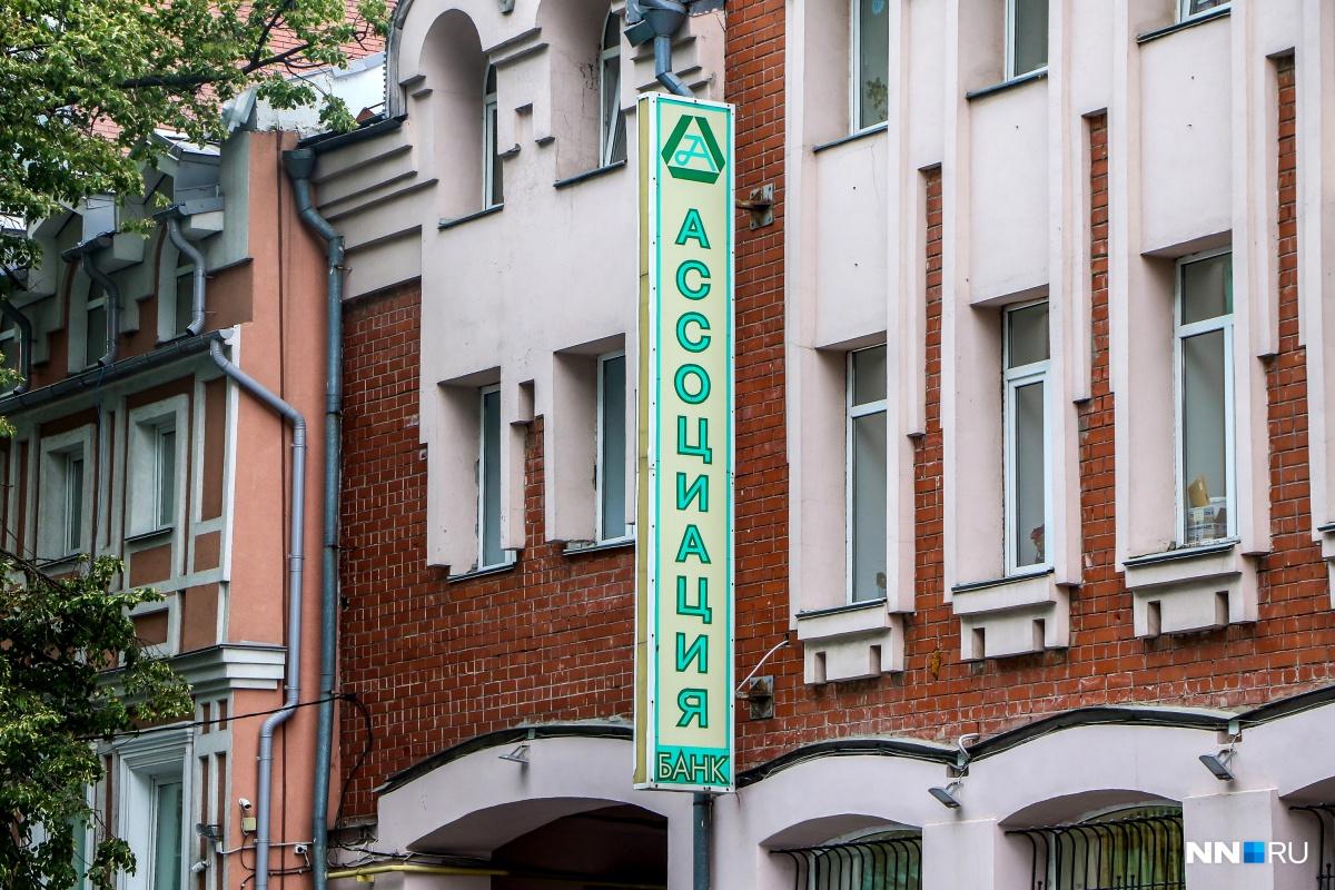 Со счетов «Ассоциации» исчезли 3,8 миллиарда рублей