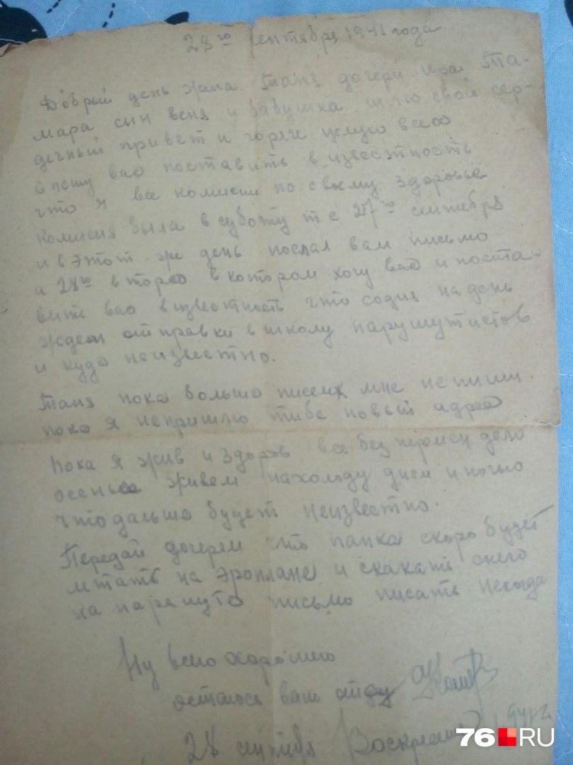 Письмо от 28 сентября 1941 года