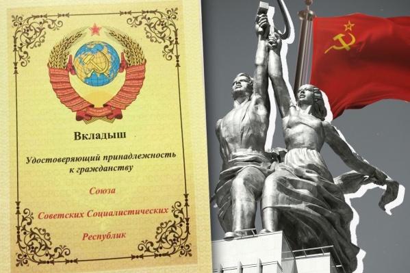 Организация выдает вкладыш о гражданстве СССР, напечатанный на принтере. Но не бесплатно