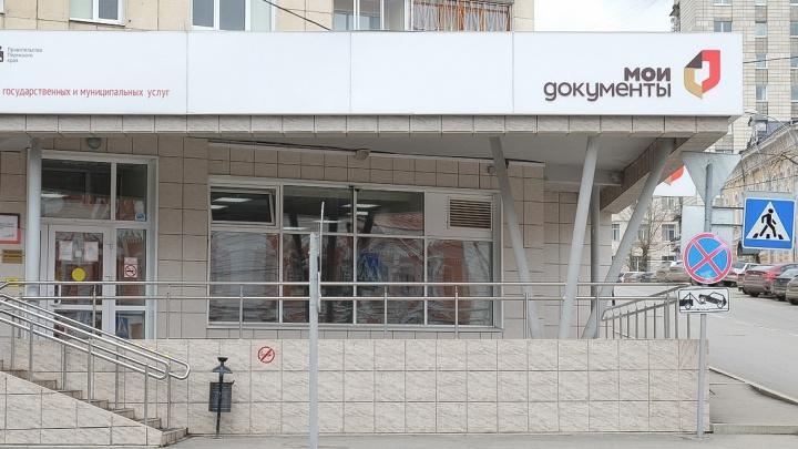 В центральном офисе МФЦ в Перми теперь можно получить биометрический загранпаспорт