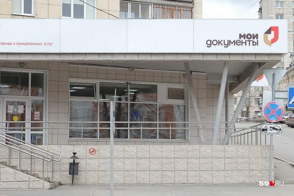 Офис МФЦ расположен на перекрестке улиц Куйбышева и Советской