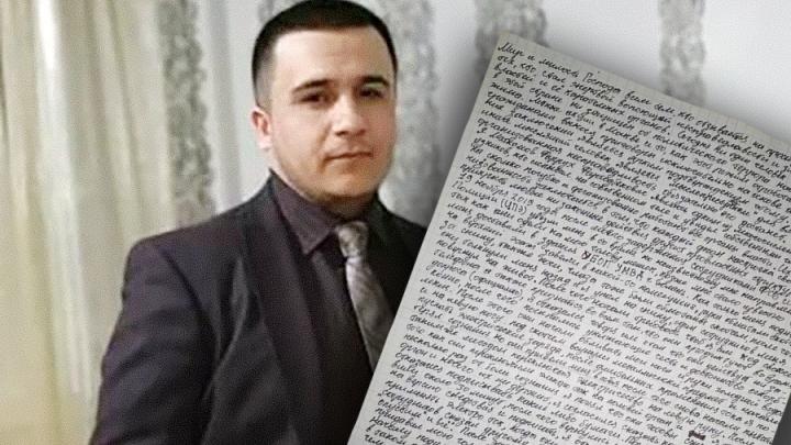 «После тока потерял сознание»: публикуем письмо тюменца, подозреваемого в терроризме