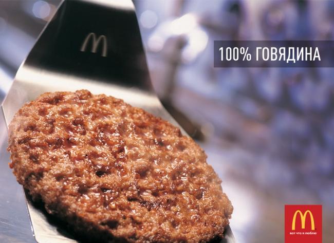 Мясо — в массы!