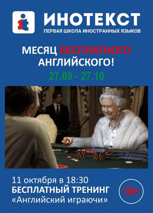 В Новосибирске продолжается месяц бесплатного английского