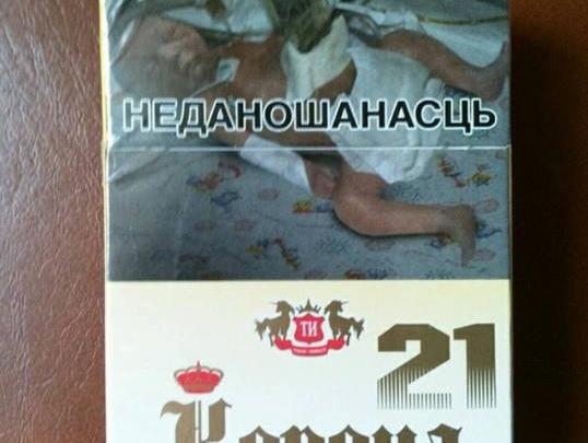 Роспотребнадзор арестовал 843 пачки контрафактных сигарет из Беларуси