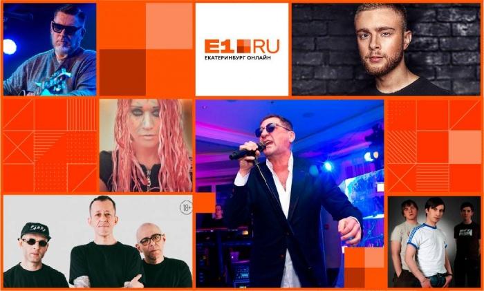 В Екатеринбург в первый месяц осени приедет много звёзд