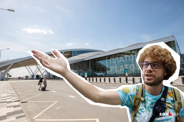 Главной достопримечательностью Ростова Варламов считает аэропорт Платов