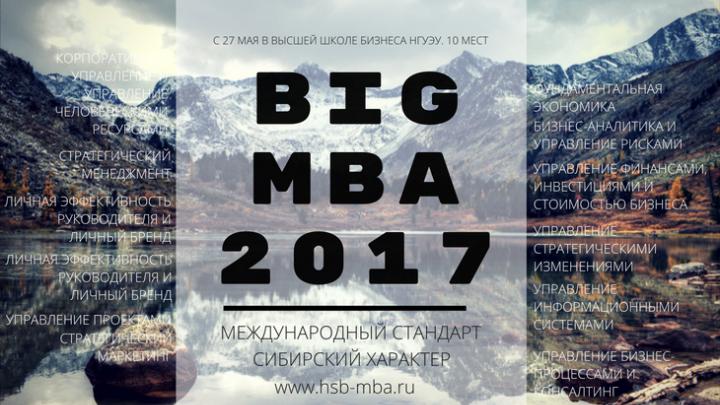 Открыт набор на международную программу MBA-2017 в Высшей школе бизнеса НГУЭУ
