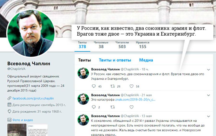 «У России, как известно, два союзника: армия и флот. Врагов тоже двое — Украина и Екатеринбург», — написал автор фейк-страницы