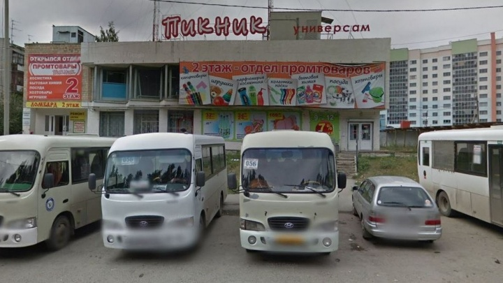 «Пикника» больше нет: продуктовая сеть закрыла последний магазин в Екатеринбурге