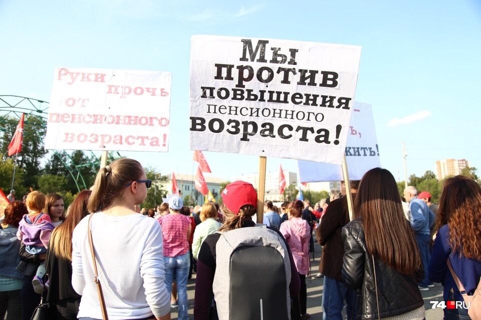 Челябинцы выходят на митинги, заявляя, что не доживут до пенсии