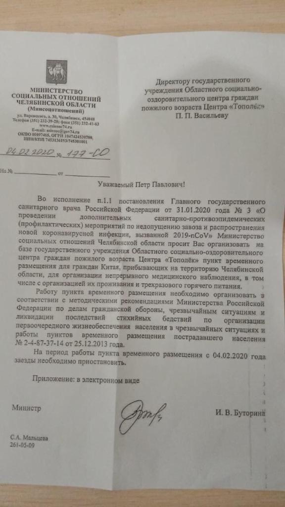 Распоряжение о перепрофилировании «Тополька» встревожило местных жителей