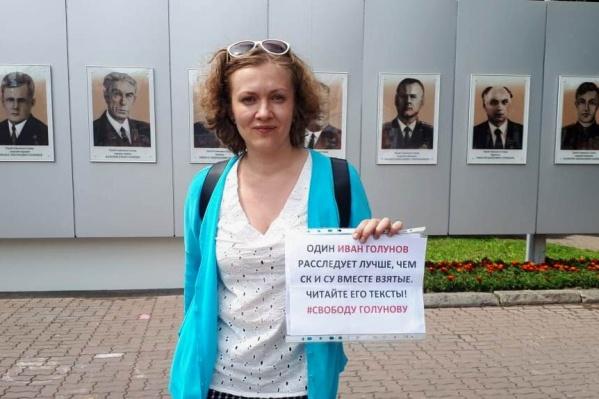 Юлия Дрокова вышла на пикет, чтобы поддержать друга