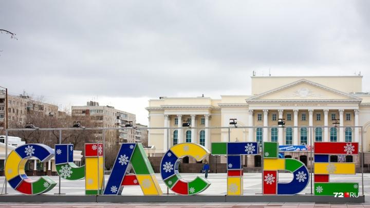 Аниматоры, диджеи, инструкторы и фейсконтроль: каток у тюменского драмтеатра будет платным