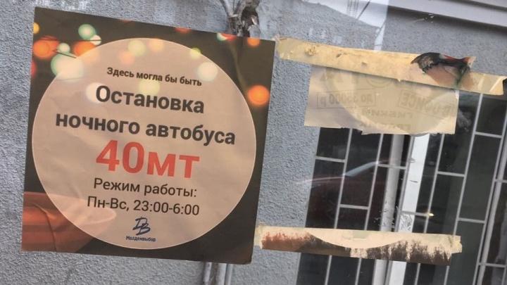 Ростовчане расклеили листовки с обозначением остановок для ночных автобусов
