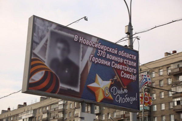На плакатах у героев размыты лица так сильно, чтобы их нельзя распознать. На фото — билборд на Вокзальной магистрали