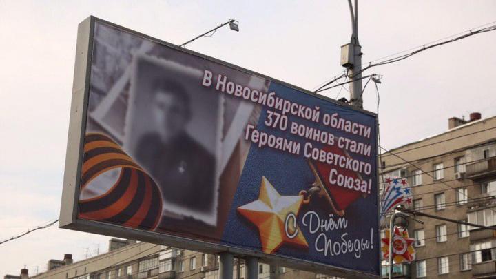 В Новосибирске появились рекламные щиты с ветеранами без лица