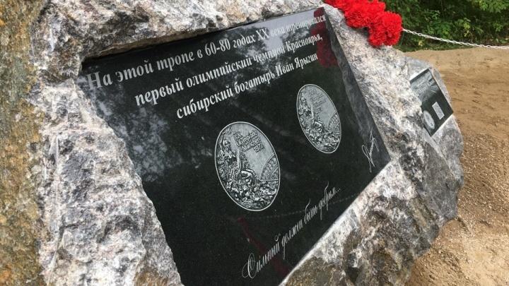 На «Столбах» заложили тропу имени Ярыгина под соревнования легкоатлетов