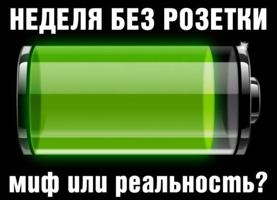 В России решили проблему быстро разряжающихся смартфонов