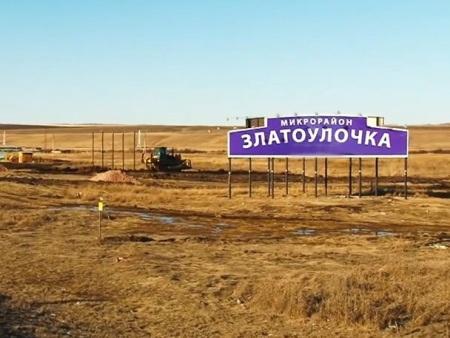 Арестован обвиняемый вхищении денежных средств удольщиков поселка «Златоулочка»