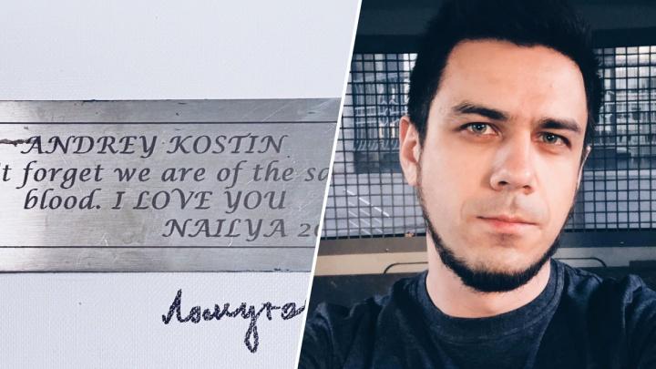 Невероятные деньги: за сколько Артём Лоскутов продал скандальную табличку из расследования Навального