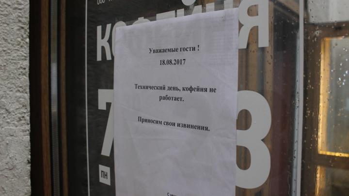 Сеть Traveler's Coffee решила закрыть восемь кофеен в Новосибирске в один день