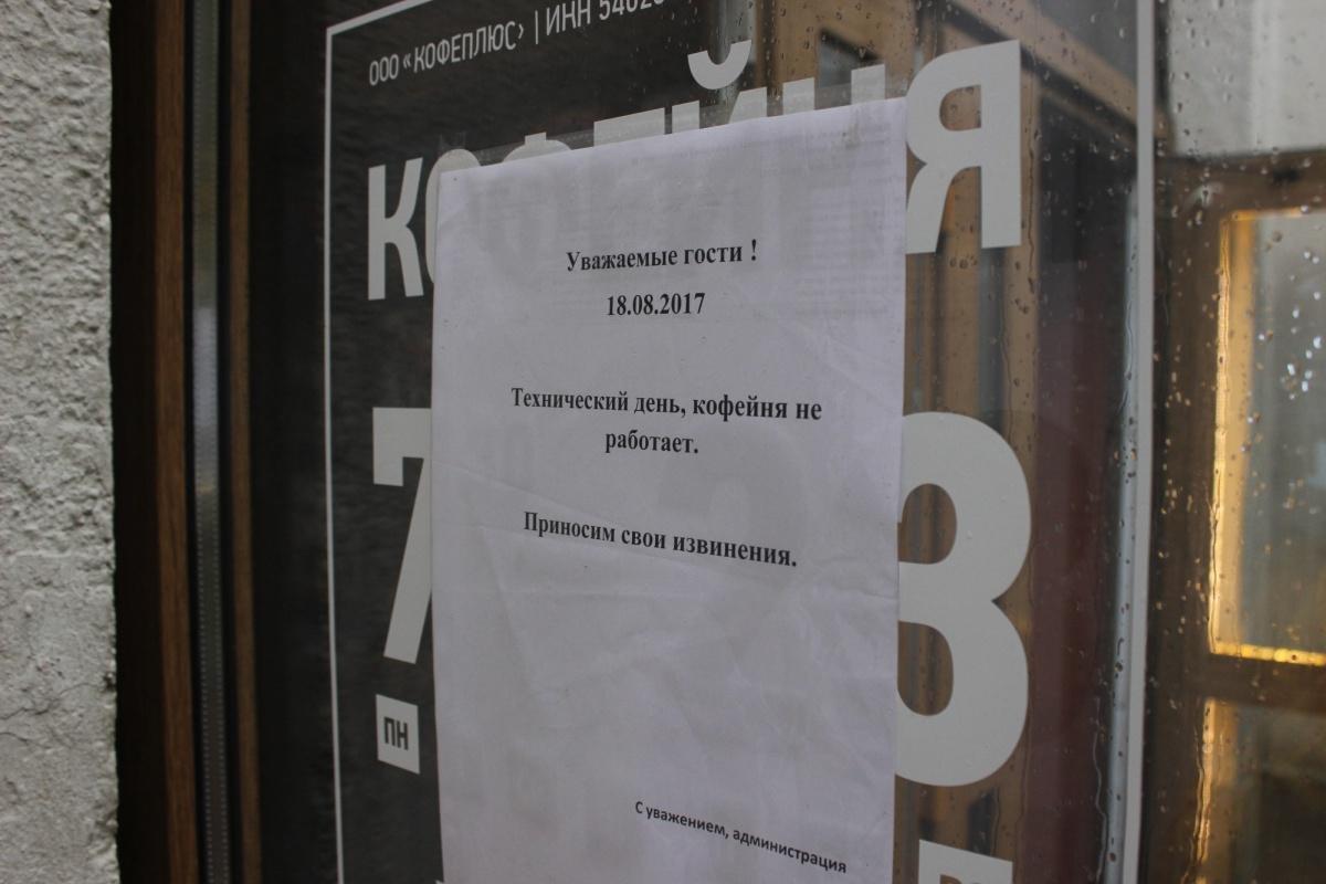 В новосибирском«Трэвэлерс кофе» говорят, что будут искать возможность продолжить работу «в безопасном режиме». Фото Стаса Соколова