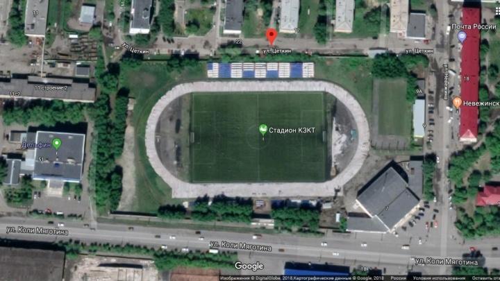 В Кургане планируют реконструкцию стадиона КЗКТ