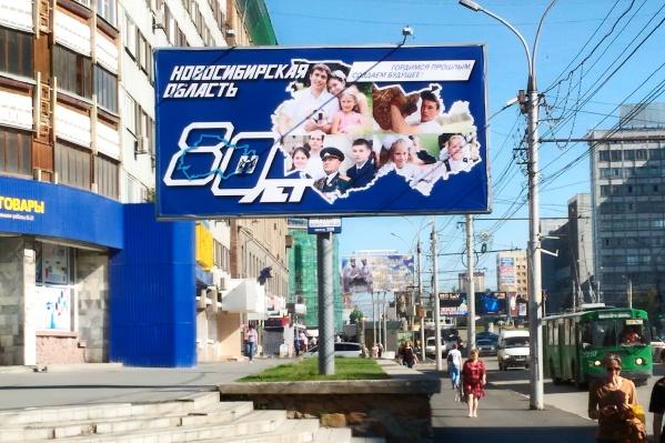 Новый баннер к 80-летию Новосибирской области у дома по адресу Красный проспект, 155 недалеко от пл. Калинина