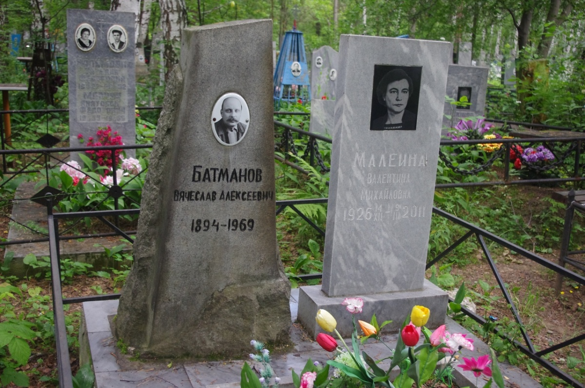 Еще один сын Алексея Батманова — Вячеслав Алексеевич