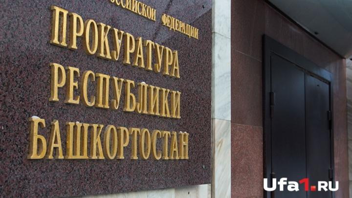 Прокуратура проверит торговые центры Башкирии