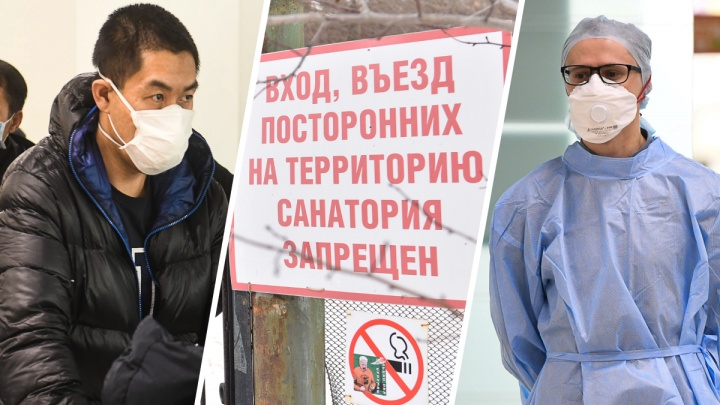 Почему китайцев отправили на Эльмаш? Отвечаем на 5 самых популярных вопросов о карантине в Екатеринбурге