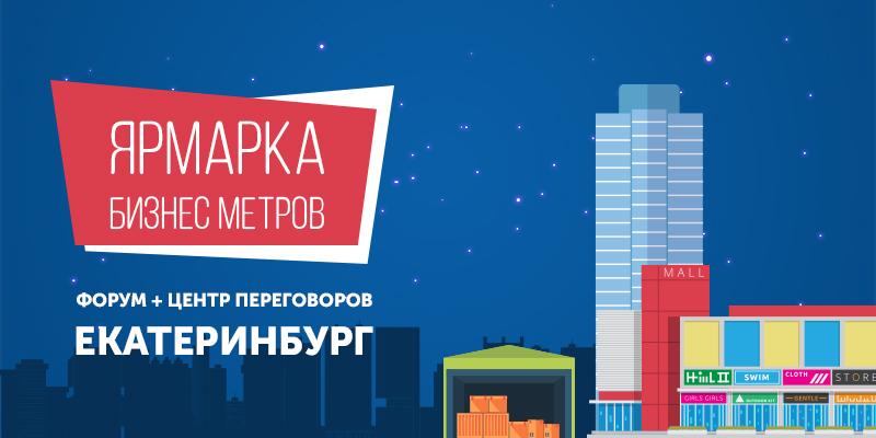 12-13 апреля в Екатеринбурге впервые пройдет Ярмарка Бизнес Метров