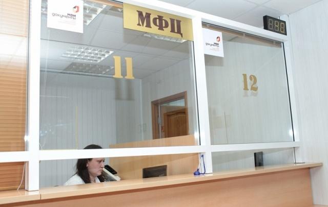 В Многофункциональный центр Курганской области ввели 38 новых услуг