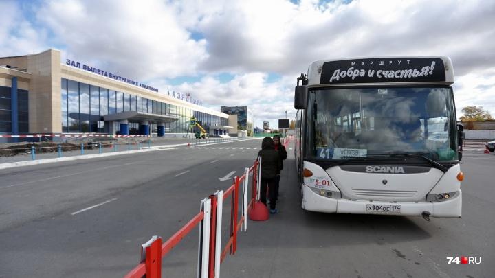 Цена вопроса — 92 миллиона рублей: в Челябинске затормозили конкурс на автобусы до аэропорта