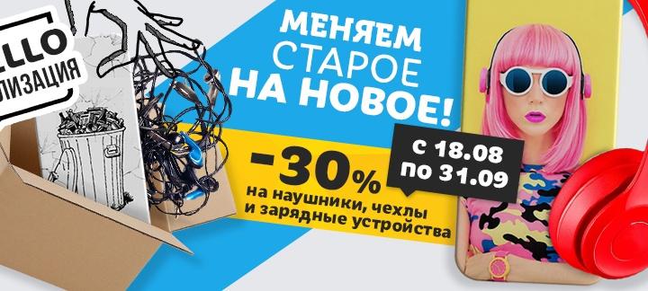 В сети магазинов HELLO стартовала масштабная акция со скидками 30 %