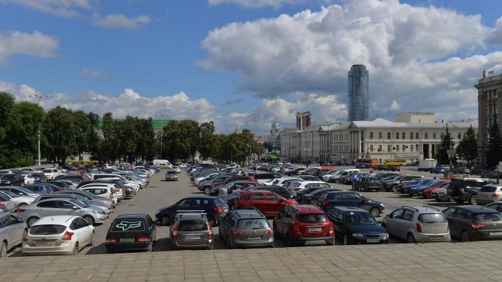 Парковку на площади 1905 года закрыли на все выходные