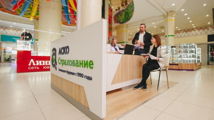 Пошёл на шопинг — купил ОСАГО: в шести торговых комплексах открылись точки продаж «АСКО-страхование»