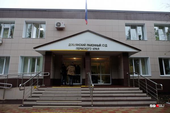 Дело рассматривалось в суде Добрянки