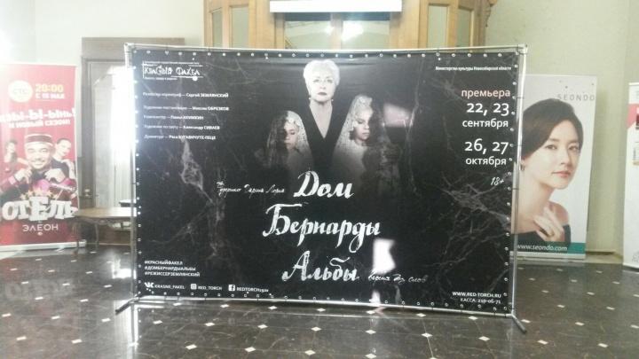 В новосибирском театре рассказали без слов историю деспотичной матери