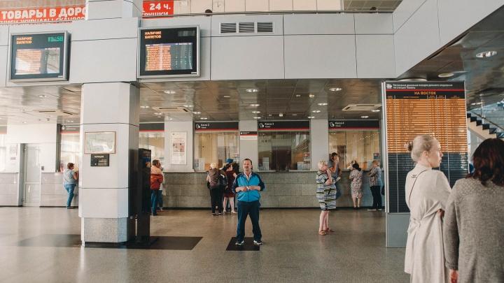 На тюменском ж/д вокзале исчезли живые очереди. Теперь — только по электронному талону
