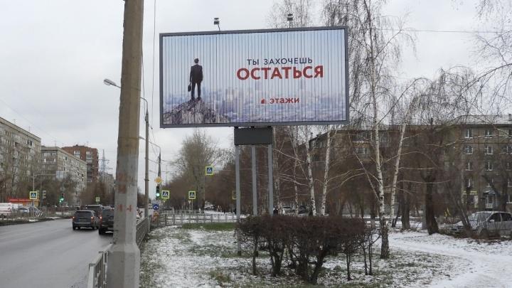 «Ты захочешь остаться»: в Красноярске появились необычные баннеры