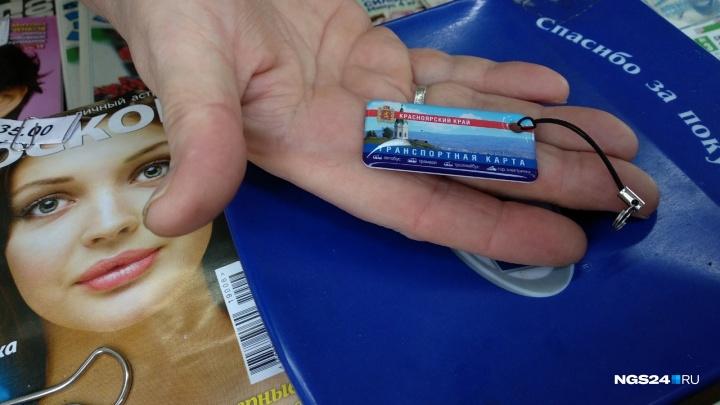 Транспортные карты в виде брелоков стали продавать в Красноярске