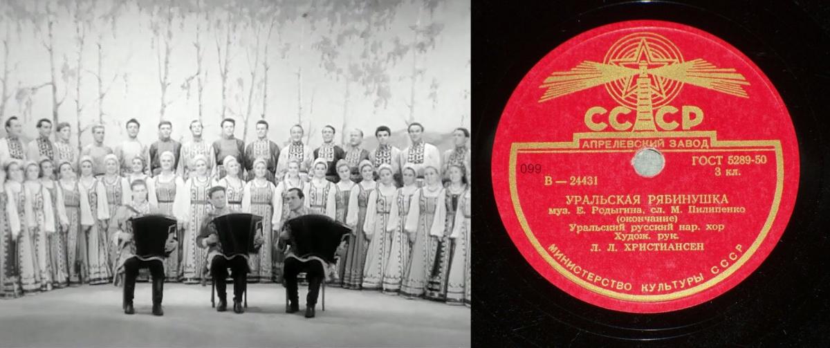 «Рябинушка» стала главным уральским хитом