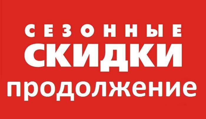 """Акция """"Сезонные скидки"""" продолжается"""