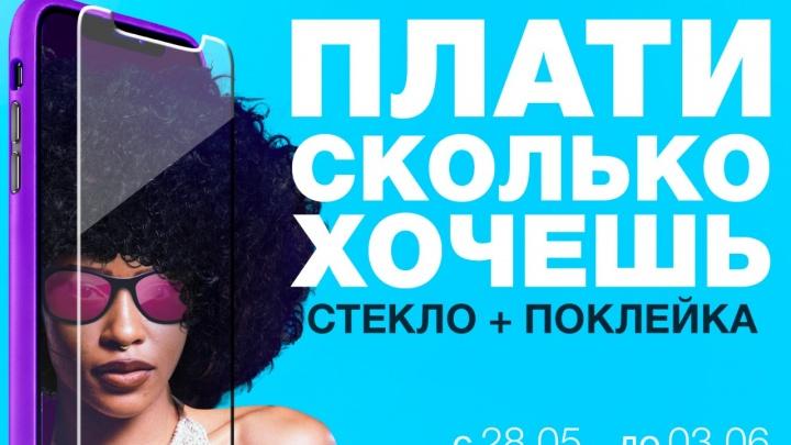 Новосибирск захлестнул новый тренд «Плати сколько хочешь!»
