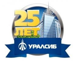 УРАЛСИБ: 25 лет успешного бизнеса